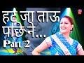 New Haryanvi Song 2018 || Hat ja Tau pache ne Part 2 || Singer RKD || Nachle DJ pai Chhori
