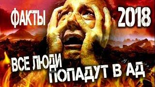 +18 🔞 Вся правда! НЕ ДЛЯ СЛАБОНЕРВНЫХ! Антихрист 2018 уже на земле - все люди попадут в АД!!!