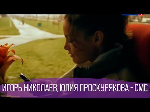 Игорь Николаев и Юлия Проскурякова - Смс