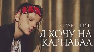 Я хочу на карнавал | Егор Крид & MORGENSHTERN - веселая песня ПАРОДИЯ 2020