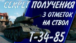Секрет получения 3 отметок на ствол Т-34-85