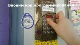 Как сменить общий код доступа на домофоне CYFRAL CCD-20