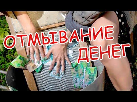 Большие деньги!!! Отмывание денег!!! Как отмыть деньги, фотосессия в стиле девяностых!!!