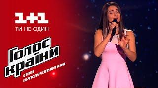 """Алина Башкина """"Обійми"""" - выбор вслепую - Голос страны 6 сезон"""