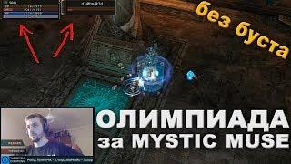 Mystic Muse без буста - Олимпиада за сильнейшего мага!