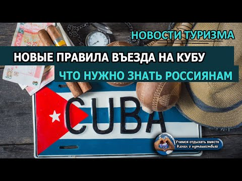 НОВЫЕ ПРАВИЛА ВЪЕЗДА НА КУБУ| Что надо знать гражданам России при поездке на Кубу