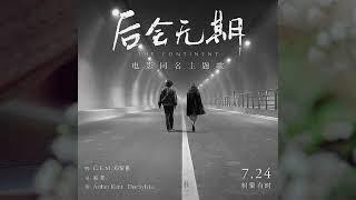 Con đường bình phàm - ver1 Excuse Me band with fan - ver2 Hoa Than Vu