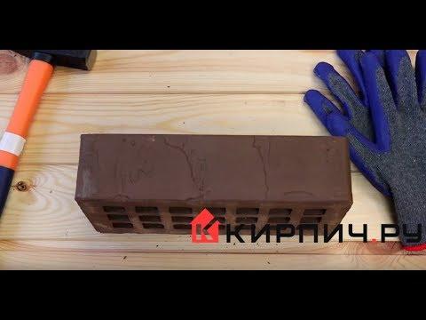 Кирпич облицовочный коричневый одинарный скала М-175 ЖКЗ – 2