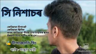 নিশাচৰ |Assamese Poem| #Assamese_poem #Poetry #Poem #Deepjyoti_Singh