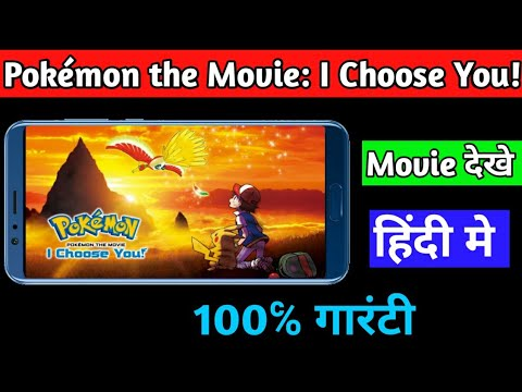 Download Pokemon The Movie I Choose You Full Movie In Hindi 3gp