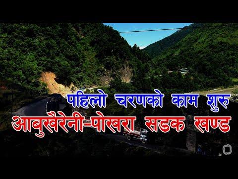 AbuKhaireni Pokhara Road Project पहिलो चरणको काम शुरु, चिन र भारतीय कम्पनि ले दिए