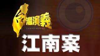 2013.06.29【台灣演義】江南案