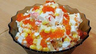 Рыбацкий салат с икрой и кукурузой