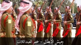 اغاني طرب MP3 جيش الأبطال - عمر العبداللات تحميل MP3