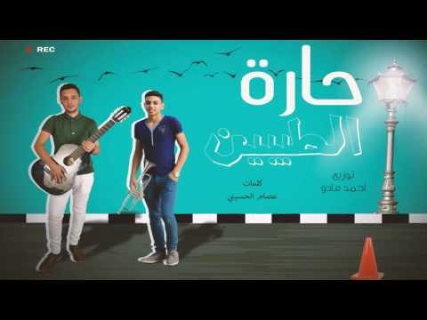 مهرجان حارة الطيبين توزيع مادو الفظيع غناء احمد كاريوكي عمرو زيكو كلمات عصام الحسيني