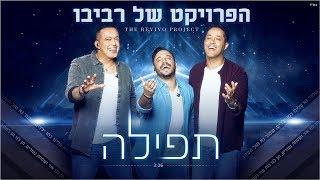 הפרויקט של רביבו - תפילה (שמור נא עלינו)   The Revivo Project - Tfila