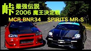 峠最強伝説 魔王決定戦 2/8 MCR Vs.テクノ・プロ・スピリッツ【Best MOTORing】2006