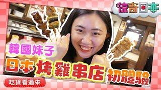 惊奇日本:韓國妹子,日本烤雞串店初體驗【韓国人が日本焼き鳥専門店初体験】ビックリ日本