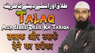 Talaq Aur Uske Dene Ka Tariqa - Divorce And Method Of Giving It By Adv. Faiz Syed