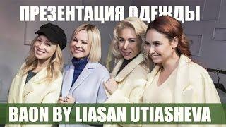 Презентация одежды от Ляйсан Утяшевой//BAON by Liasan Utiasheva