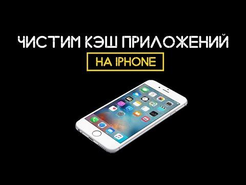 Чистим кэш приложений на iPhone (iOS 12)