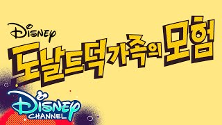 DuckTales Theme Song in Different Languages! 🎶| DuckTales | Disney Channel