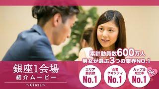 婚活のシャンクレール自慢の出会いの場【銀座ZX】 - YouTube