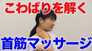 前屈みを改善する首筋マッサージ