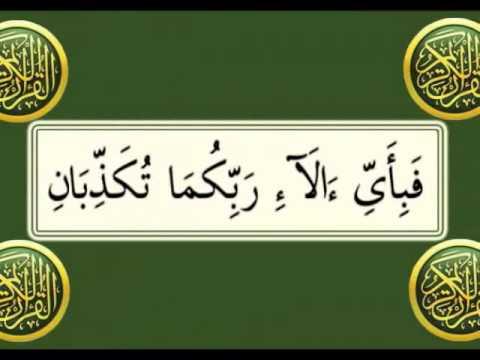 Surah Ar Rahman [Beautiful Recitation by Mishary Alafasy & English