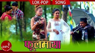 New Nepali Lok Pop Song 2075/2018 | Phool Maya - Tika Pun & Narayan Adhikari Ft. Prakash & Susmita