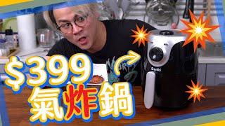 【開箱】$399氣炸鍋得唔得?|氣炸鍋入門須知🔥🔥🔥