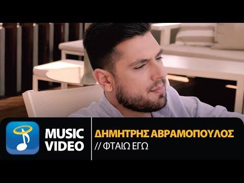 Δημήτρης Αβραμόπουλος - Φταίω Εγώ   Dimitris Avramopoulos - Ftaio Ego (Official Music Video HD)