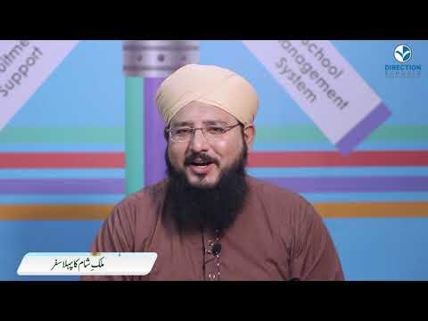 Pyare Nabi Ki Pyari Zindagi - Mulke Sham Ka Pehla Safar