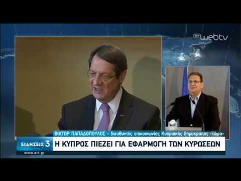 Συνεκμετάλλευση του Αιγαίου ζητά ο Τσαβούσογλου | 21/01/2020 | ΕΡΤ
