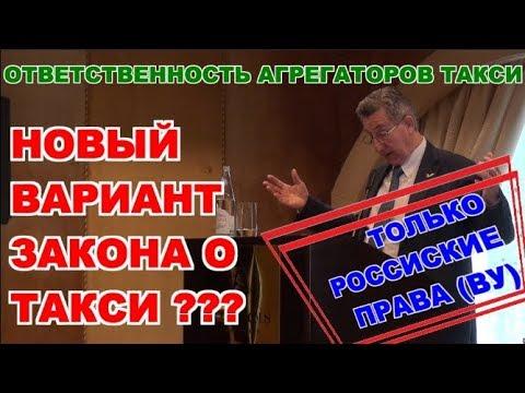 Новый вариант закона о такси / Ответственность агрегаторов такси /  только Российские ВУ