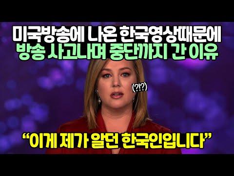 [유튜브] 아프간 미공개 한국인영상 보도하던 미국앵커가 눈물참은 이유