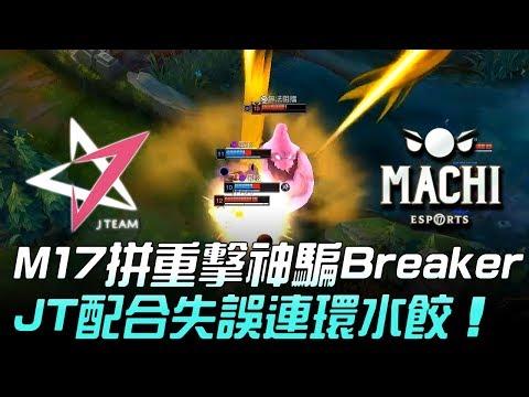 JT vs M17 M17拼重擊神騙Breaker JT配合失誤連環水餃!Game4