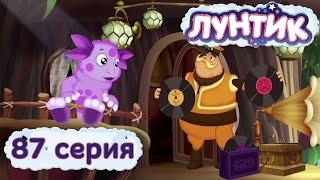 Лунтик и его друзья - 87 серия