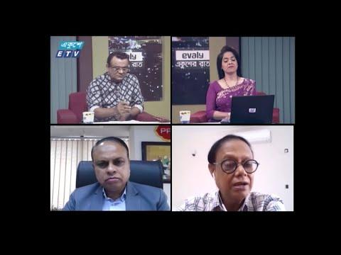 Ekusher Raat | একুশের রাত | বিষয়: বিদেশে বাংলাদেশি বিনিয়োগ | 29 July 2021 | ETV Talk Show