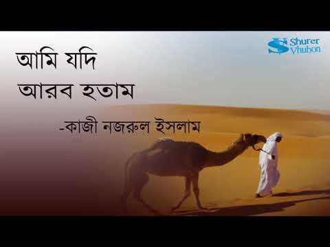 Ami Jodi Arab Hotam Nazrul Geeti IslamiKazi Nazrul Islamic Song Bangla Islamic Gojol