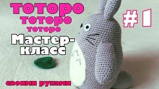 DIY Тоторо крючком. Видео мастер-класс. Totoro. Часть 1 из 4. Туловище.