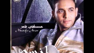 Mostafa Amar - Kefaya | مصطفى قمر - كفاية