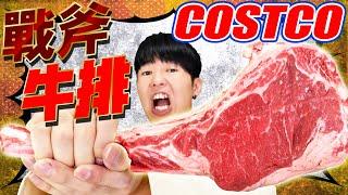 大胃王挑戰好市多巨大戰斧牛排!很稀有的這個肉真的是極上的美味…