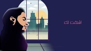 تحميل اغاني صالح الجويسر - اشتقت لك (حصريًا) 2020   Saleh Aljowaiser - Eshtagt Lik MP3