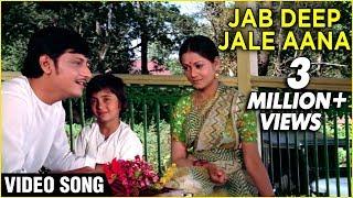Jab Deep Jale Video Song | Chitchor | Amol Palekar, Zarina