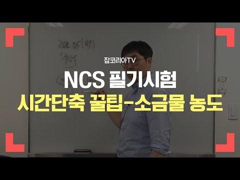 NCS 필기시험 시간 단축시키는 팁 PART2 소금물 농도(비율계산)
