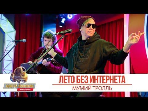 Мумий Тролль - Лето без интернета. «Золотой Микрофон 2019»