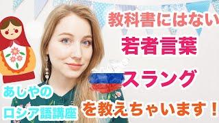 教科書にはないロシア語のスラング・若者言葉を教えちゃいます!日本語もある?!【あしやのロシア語講座】🇷🇺