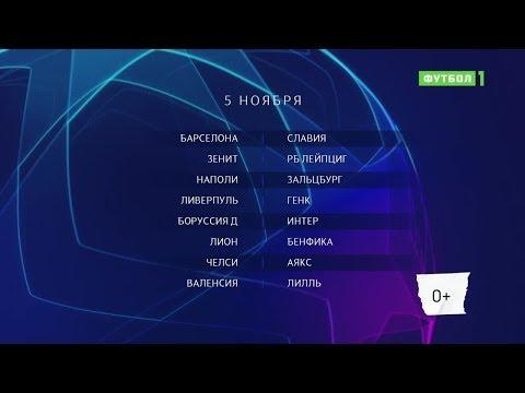 Лига чемпионов. Обзор матчей 05.11.2019 видео