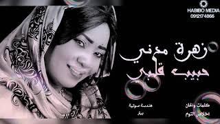 تحميل و استماع زهرة مدني - حبيب قلبي MP3